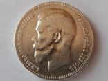 Рубль 1898 год ( А.Г) photo 6