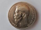 Рубль 1898 год ( А.Г) photo 7
