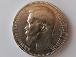 Рубль 1898 год ( А.Г) photo 9