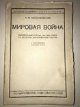 1929 Первая Мировая Война РККА Ценная Книга