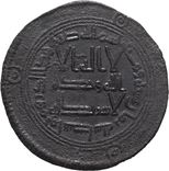 Омейядский халифат. Хишам ибн Абдул-Малик. Дирхам. AH 118 AD 736