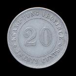 20 Центов 192*, Провинция Кванг - Тун, Китай