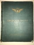 1914 Азиатская Россия том-2