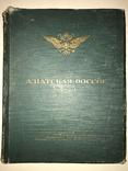 1914 Азиатская Россия том-1