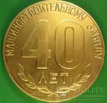 40 лет машиностроительному заводу им. Ленина 1941-1981  (181м), фото №2