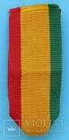 """Лента на медаль """"20 лет Народной революции"""" Заир (103), фото №2"""
