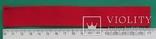 """Лента к награде """"Памятная партизакская медаль Кокршского отряда"""" Югославия (№225), фото №2"""