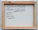 """Голубятникова Я.В. """"Арбузы и красный кувшинчик"""" 50см х 40см photo 6"""
