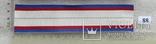 """Лента на медаль """"За укрепление Братства по оружию 1 ст"""" Чехословакия (№88), фото №2"""