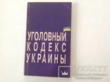 Уголовный кодекс Украины, 1992 год, фото №2