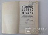 Уголовный кодекс Украины, 1992 год, фото №3