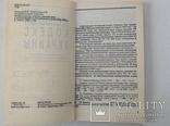 Уголовный кодекс Украины, 1992 год, фото №4