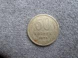 50 коп.-1975года. photo 1
