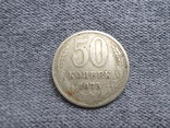 50 коп.-1975года. photo 2
