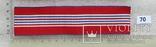 """Лента на памятную медаль"""" Соколово"""" Чехословакия (№70), фото №2"""