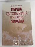 """Книга """"Перша світова війна 1914 - 1918 рр. і Україна"""""""