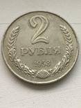 2 рубля 1958 года.