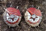 """2 ордена """" Красное Знамя"""" № 94989 и № 171504."""