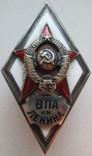 ВПА им Ленина (серебро, первий тип) photo 1
