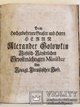 """Петро Могила. """"Великий катехизис"""". 1727 рік. Перекл. на нім. Л. Фріша. Атрибуція photo 2"""