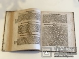 """Петро Могила. """"Великий катехизис"""". 1727 рік. Перекл. на нім. Л. Фріша. Атрибуція, фото №8"""