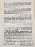 """Петро Могила. """"Великий катехизис"""". 1727 рік. Перекл. на нім. Л. Фріша. Атрибуція photo 10"""
