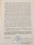 """Петро Могила. """"Великий катехизис"""". 1727 рік. Перекл. на нім. Л. Фріша. Атрибуція photo 11"""