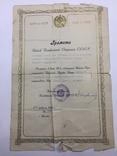 Грамота Войск Конвойной Стражи СССР 1928 год подпись нач.войск конв. стражи