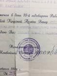 Грамота Войск Конвойной Стражи СССР 1928 год подпись нач.войск конв. стражи photo 5