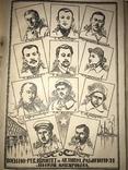 1922 Днепропетровск 5 лет Революции Запрещённый Сборник