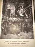 1908 Книга о Царских Временах с качественными иллюстрациями