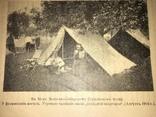 1912 Служение Священника на Войне для Священника