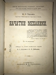 1910 Начатки Механики Артиллерия