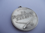 Медаль ''За Боевые Заслуги'' №6531 photo 5