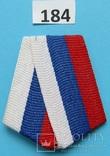 Колодка алюминиевая с лентой на медаль 145 лет Владивостоку (184), фото №2
