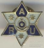 RAU (№111), фото №2