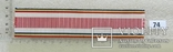 "Лента на медаль""25 лет Победы "" Румыния 1944-1969 (№74), фото №2"