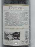 Вино. Портвейн белый Крымский. Коктебель. 1993 г. photo 5