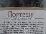 Вино. Портвейн белый Крымский. Коктебель. 1993 г. photo 6