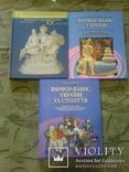 3 книги по Украинскому фарфору
