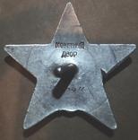 Орден КЗ і медаль *за отвагу* photo 3