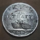 Орден КЗ і медаль *за отвагу* photo 7