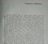Герцог Бирон до 1917 года photo 3
