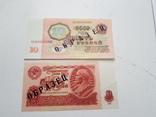 10 рублей 1961 образец photo 1