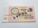 10 рублей 1961 образец photo 3