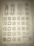 1940 Печи Вентиляция Очаги Архитектура Стройка