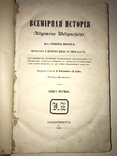 1860 История Мира Г.Вебера