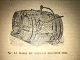 Виноделие Практическое Руководство Винодела больше 100 лет книге