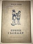 1941 Принц і Злидар