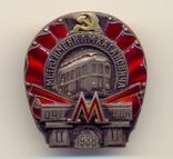 Метро им. Кагановича 1938 г., II очередь photo 1